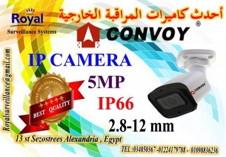 أحدث كاميرات مراقبة IP خارجية ماركة CONVOY 5 MP بعدسات متغيرة