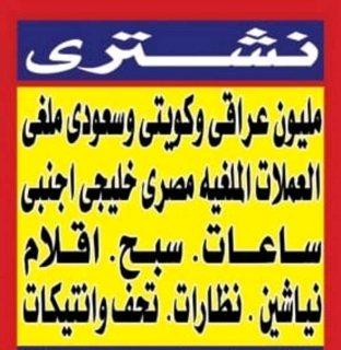 مطلوب شراء جميع العملات الملغيه و التذكارية  مصري و اجنبي