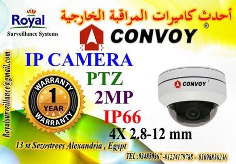 أفضل كاميرات مراقبة متحركة IP  ماركة CONVOY 2MP
