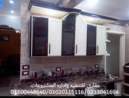 ديكورات مطابخ  ( شركه عقاري  01100448640  - 0233041694 )