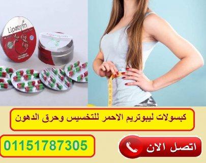 كبسولات ليبوتريم الاحمر لتكسير الدهون