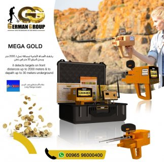 تقدم لكم شركة المجموعة الالمانيه كاشف الذهب ميغا جولد في مصر