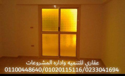 شركات التشطيبات فى مصر  01100448640_0233041694_ 01020115116 ( عقاري )