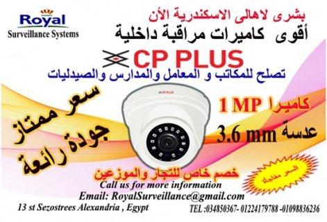 أفضل كاميرات مراقبة داخلية  CP-PLUS بسعر ممتاز