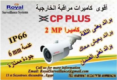 أقوى كاميرات مراقبة خارجية CP-PLUS  بسعر ممتاز