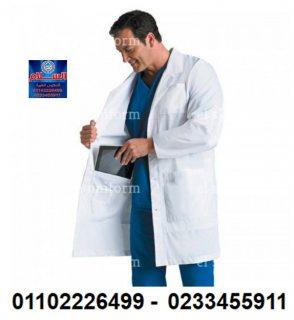 الزى الطبي – سكراب طبى ( شركة السلام للملابس الطبية 01102226499 )
