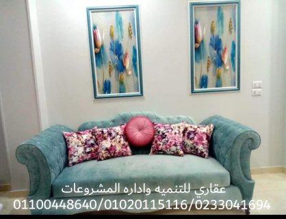 شركات الديكور فى مصر  ( شركه عقاري ) 01100448640_0233041694