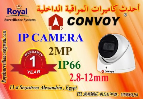كاميرات مراقبة داخلية IP  ماركة CONVOY بأسعار أقل