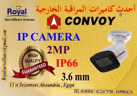 كاميرات مراقبة خارجية IP  ماركة CONVOY