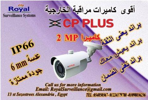 أفضل تكنولوجيا لكاميرات مراقبة خارجية CP-PLUS
