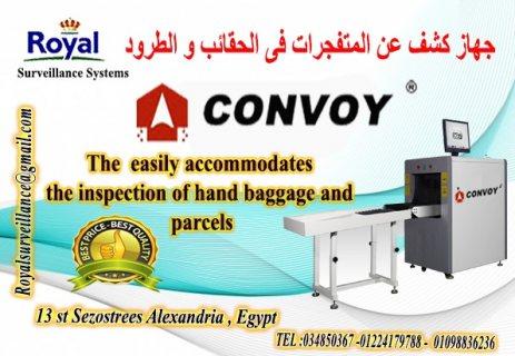 أقوى أجهزة كشف عن المتفجرات فى الحقائب بمصر ماركة CONVOY