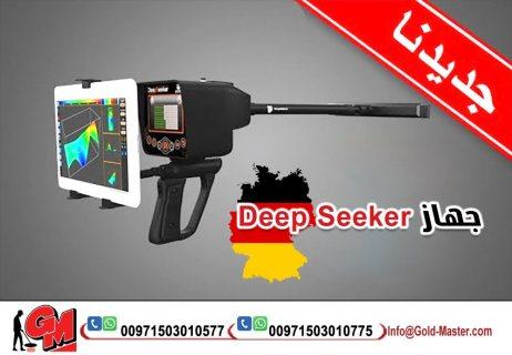 جهاز Deep Seeker | لكشف الاثار بمصر