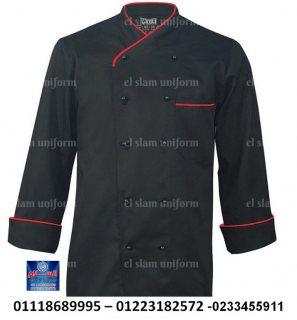 شركة تصنيع يونيفورم مطاعم ( شركة السلام لليونيفورم 01118689995 )