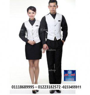 شركة توريد ملابس فندق 01223182572