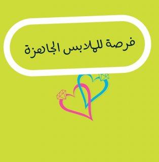 ملابس جملة فى مصر 2020 ملابس شتوى وخريفي جملة