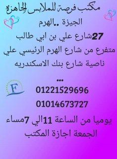 مكاتب ملابس جملة فى مصر 2020