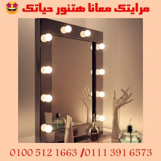 مرايه بيتك عندنا 01005121663