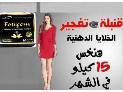 هتلبسي اللي نفسك فيه مع كبسولات فوتيرم  01282064456