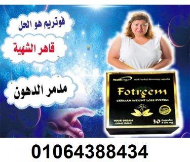 كبسولات فوتريم لنسف الدهون العنيده