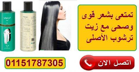 ترتشوب زيت هندى طبيعى لعلاج تطويل الشعر