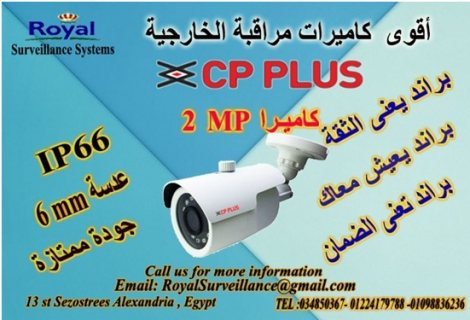 الان أحدث كاميرات مراقبة خارجية  بالاسكندرية