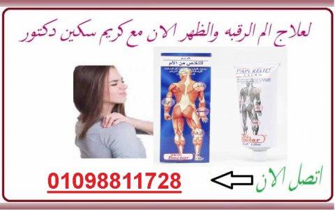 كريم سكين دكتور الحل السحري لعلاج ألام المفاصل