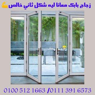 زجاج بابك او مرايتك معانا ليه شكل ثاني خالص