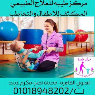 مركز طيبه للعلاج الطبيعي المكثف للاطفال والتخاطب بمدينه نصر مكرم عبيد
