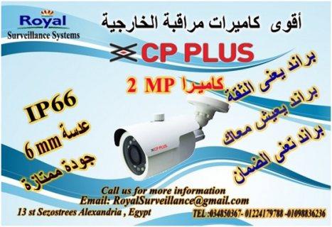 الأن أحدث كاميرات مراقبة خارجية بالاسكندرية CP-PLUS