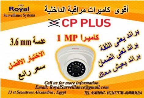 كاميرات مراقبة داخلية بالاسكندرية CP-PLUS الأختيار الأفضل