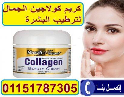 كريم كولاجين الجمال لتجميل وترطيب البشرة