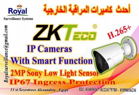أفضل كاميرات مراقبة خارجية IP Camera 2MP ماركة ZKTECO