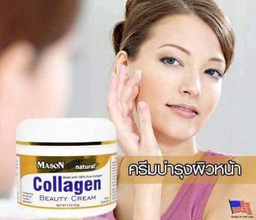 تمتعى ببشرة شبابية مع كريم الكولاجين