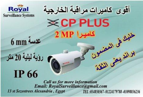 الان أحدث كاميرات مراقبة بالاسكندرية CP-PLUS