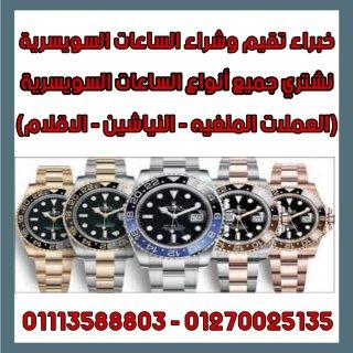 مطلوب لخبير King Rolex شراء وتقيم الساعات موجود