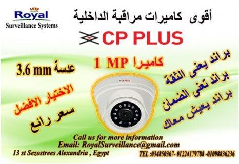 أحدث كاميرات مراقبة داخلية بالاسكندرية CP-PLUS