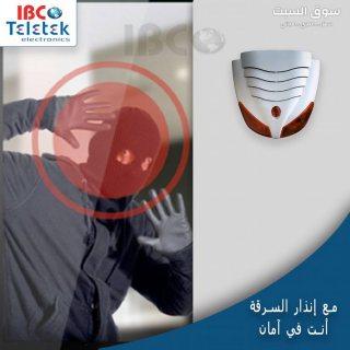 جهاز انذار ضد السرقة