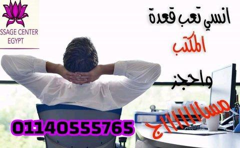 مساج سولكس عروض حطمت الاسعار