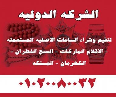 بيت الساعات المتخصص الأول في مصر والوطن العربي في مجال شراء