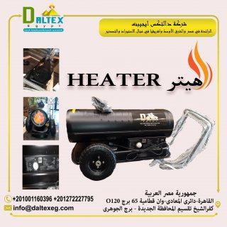 هيتر لتدفئة المزارع والعنابر
