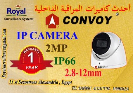 كاميرات مراقبة  داخلية IP  ماركة CONVOY