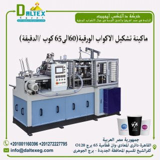 ماكينة تشكيل الاكواب الورقية( 60الى65كوب/الدقيقة)
