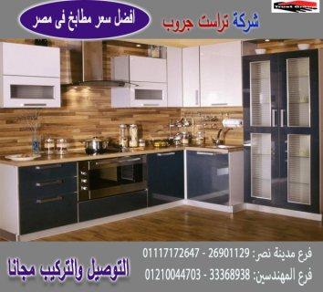 مطابخ بولى لاك  / تراست جروب  ( عروض)    01210044703