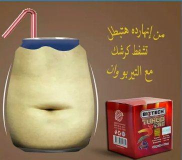 حلم التخسيس مش مستحيل مع منتج تيربو وان