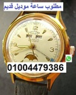 مطلوب ساعة سويسرى أو يابانى قديم