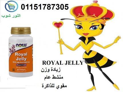 اقراص غذاء ملكات النحل رويال جيلى لعلاج امراض الكبد