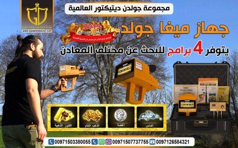 اجهزة كشف الذهب فى السعودية 2019 ميغا جولد