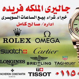 مطلوب شراء جميع أنواع الساعات السويسرية باعلي سعر شراء في مصر