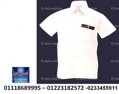 محل بيع يونيفورم حضانه  01223182572