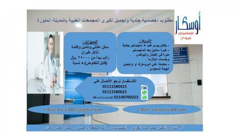 مطلوب اخصائية جلدية وتجميل للعمل بالمدينة المنورة